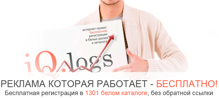 Бесплатная регистрацияя в каталогах 2003 2012 copy infinity promo продвижение сайтов в тамбове